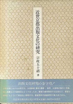 近世京都出版文化の研究/宗政五十緒