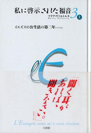 私に啓示された福音3 上中巻 2冊組/マリア・ヴァルトルタ 吉向キエ訳