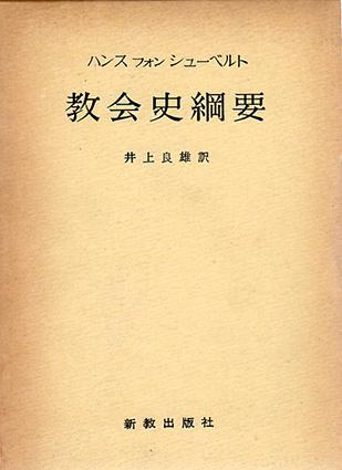 教会史綱要/ハンス・フォン・シューベルト 井上良雄訳