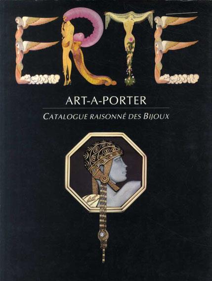 エルテ 宝飾カタログ・レゾネ Catalogue Raisonne des Bijoux/Erte