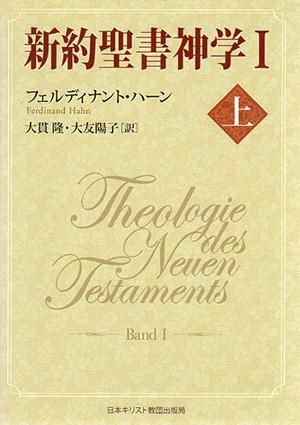 新約聖書神学 上下揃/フェルディナント・ハーン 大貫隆/大友陽子訳