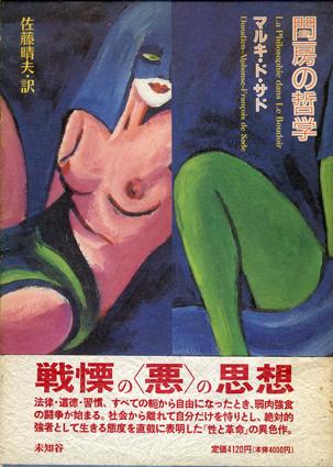 閨房の哲学/マルキ・ド・サド 佐藤晴夫訳 横尾忠則装画装幀