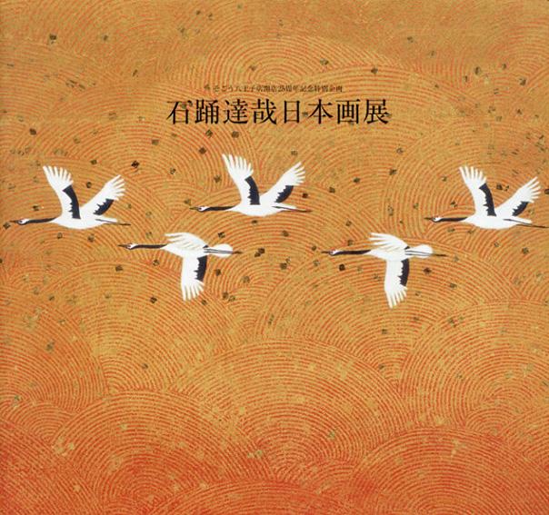 そごう八王子店開店25周年記念特別企画 石踊達哉日本画展/