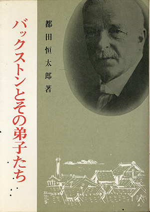 バックストンとその弟子たち/都田恒太郎
