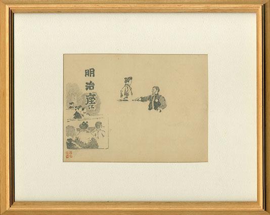 三宅克己画額「明治座へ」/Kokki Miyake