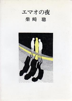エマオの夜/柴崎聡