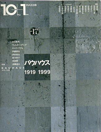 10+1 No.17 バウハウス 1919-1999/メディアデザイン研究所