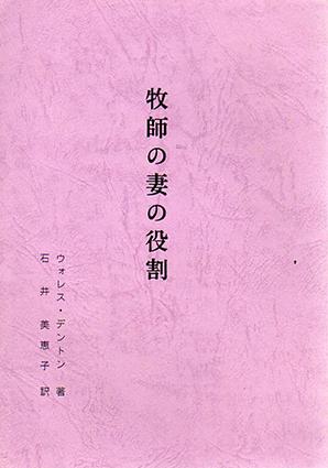 牧師の妻の役割/ウォレス・デントン 石井美恵子訳