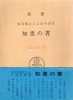聖書 知恵の書 原文校訂による口語訳/フランシスコ会聖書研究所