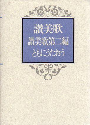 讃美歌・讃美歌第2編 ともにうたおう/日本基督教団讃美歌委員会