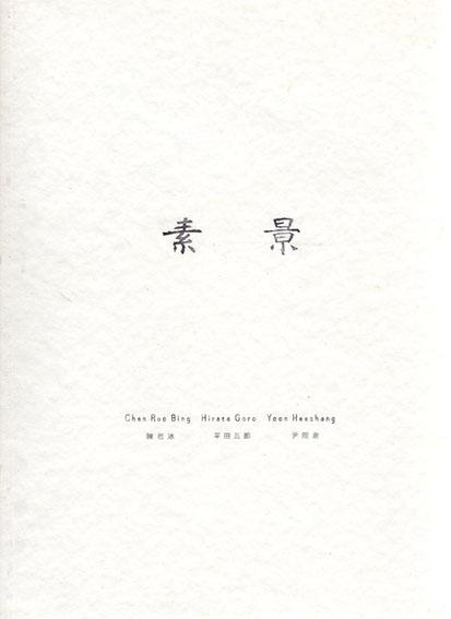 素景 陳若冰/平田五郎/尹熙倉/