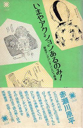 いまやアクションあるのみ! <読売アンデパンダン>という現象/赤瀬川原平