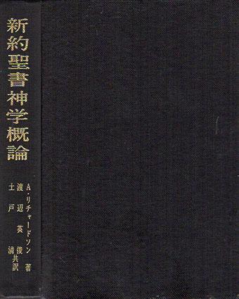 新約聖書神学概論/A・リチャードソン  渡辺英俊/土戸清訳