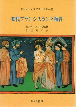 初代フランシスカンと福音/ドゥエン・ラプサンスキー 宮沢邦子訳