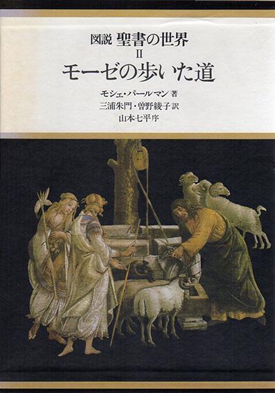 図説聖書の世界2 モーゼの歩いた道/モシェ・パールマン