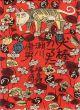 犬棒かるた/瀬川康男のサムネール
