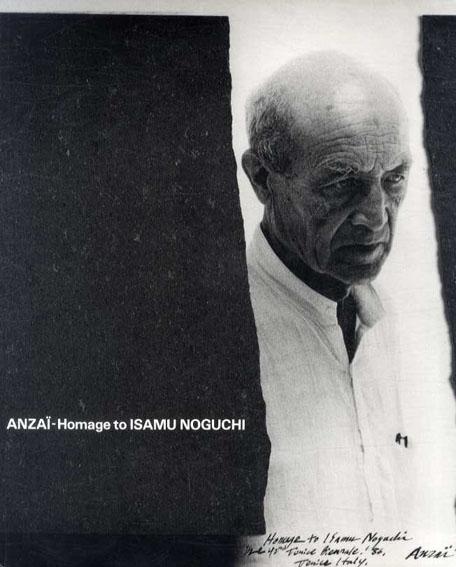 安斎重男 ANZAI Homage to Isamu Noguchi/イサム・ノグチ/安斎重男