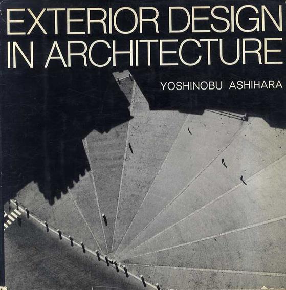 芦原義信 Yoshinobu Ashihara: Exterior Design in Architecture/芦原義信