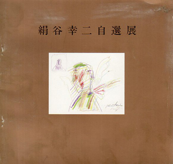 絹谷幸二自選展/