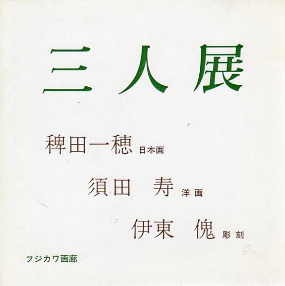 三人展 日本画・洋画・彫刻/稗田一穂/須田寿/伊東傀