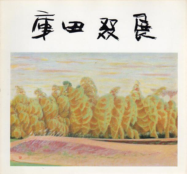 樹木と石と花 庫田叕展/