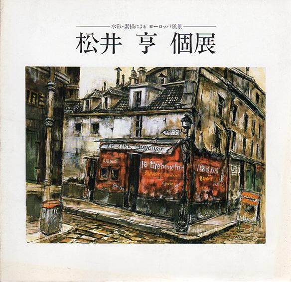 水彩・素描によるヨーロッパ風景 松井亨個展/