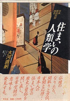 住まいの人類学 日本庶民住居再考/大河直躬