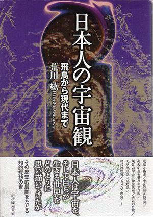 日本人の宇宙観 飛鳥から現代まで/荒川紘