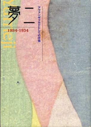 夢二 1884-1943 アヴァンギャルドとしての抒情/