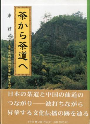 茶から茶道へ 茶文化の思想的背景に関する研究/東君