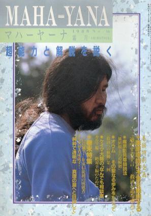 マハーヤーナ 1988 No.16 霜月/