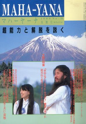 マハーヤーナ 1988 Vol.11 水無月/マハーヤーナ編集部