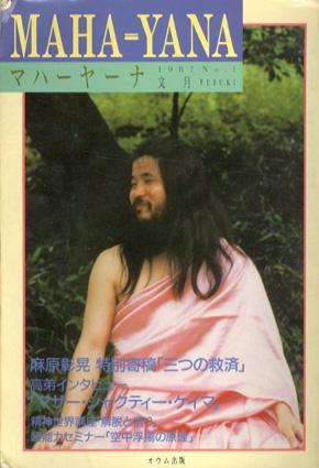 マハーヤーナ 1987 No.1 文月/杉浦実編