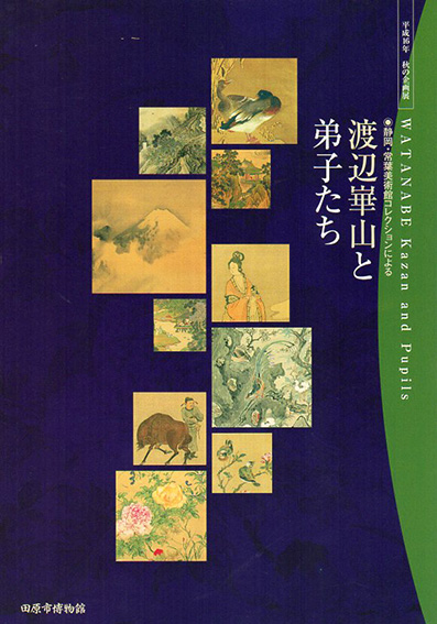 渡辺崋山と弟子たち 静岡・常葉美術館コレクションによる/