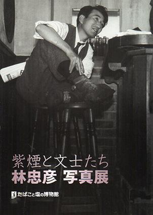 林忠彦写真展 紫煙と文士たち/