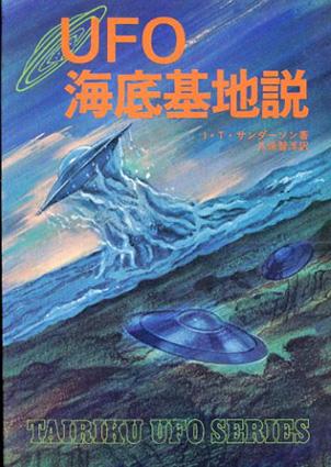 UFO海底基地説/I・T・サンダーソン 久保智洋訳
