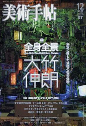 美術手帖 2006.12 No.889 全身全景 大竹伸朗/