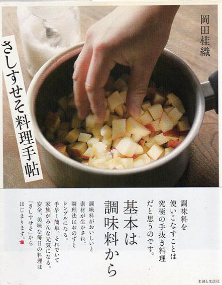 さしすせそ料理手帖/岡田桂織