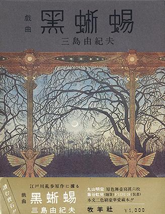 黒蜥蜴 戯曲/三島由紀夫/江戸川乱歩