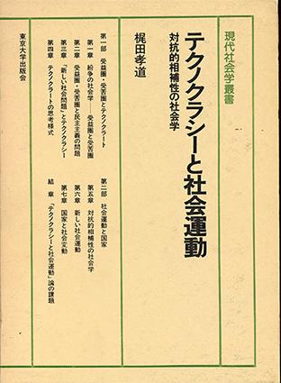 テクノクラシーと社会運動 対抗的相補性の社会学/梶田孝道