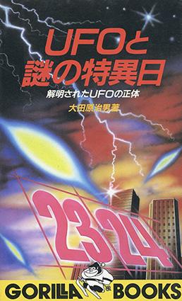 UFOと謎の特異日 解明されたUFOの正体/大田原治男