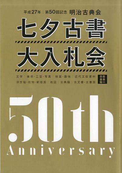 明治古典会 七夕古書大入札会目録 2015 第50回記念/