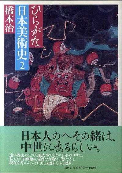 ひらがな日本美術史2/橋本治