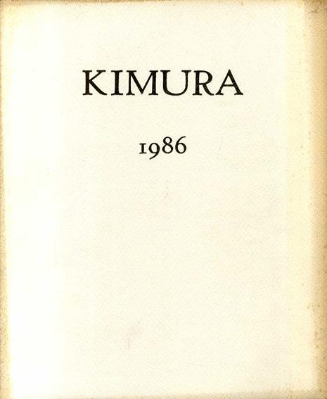 木村忠太 Exposition de KIMURA/