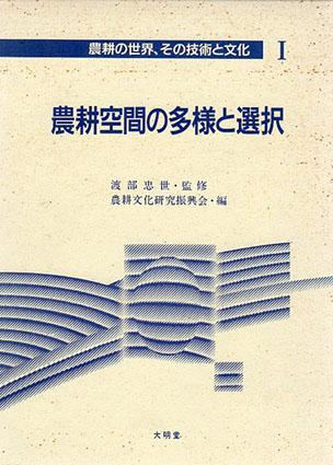 農耕空間の多様と選択 農耕の世界、その技術と文化/農耕文化研究振興会編