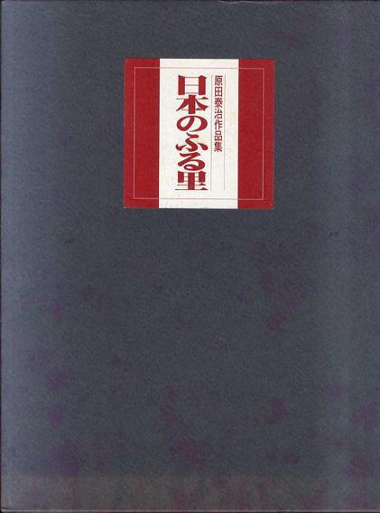 原田泰治作品集 日本のふる里 2冊組/