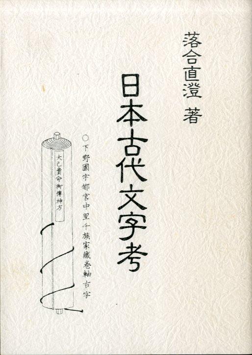 日本古代文字考/落合直澄