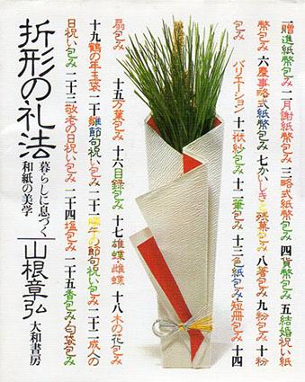 折形の礼法 暮らしに息づく和紙の美学/山根章弘