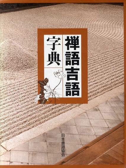 禅語吉語字典/