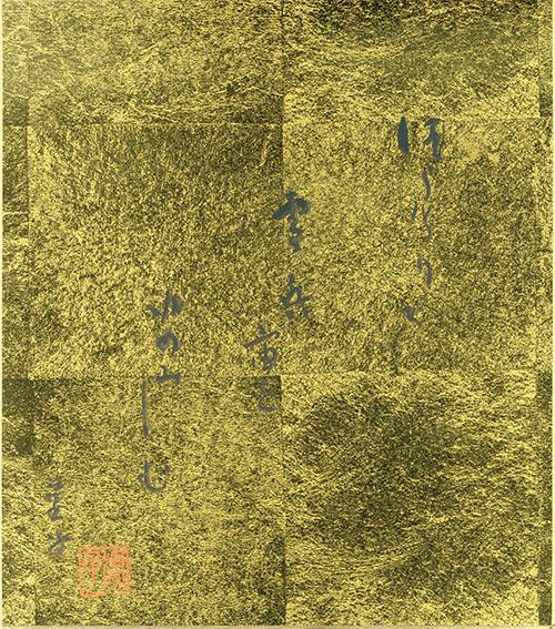 高浜虚子色紙「つらなりて雪嶽宙をゆめみしむ」/Kyoshi Takahama